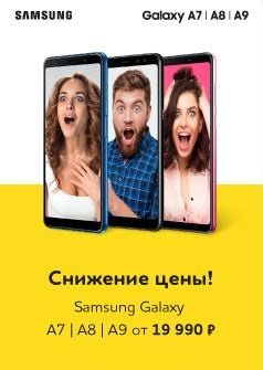 Акции  Евросеть 2019. Скидки до 5000 руб. на смартфоны Samsung