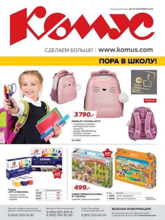 Акции КОМУС. Школьные канцтовары и рюкзаки по супер-цене