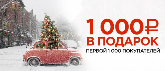 DOMO - Дарим 1000 рублей