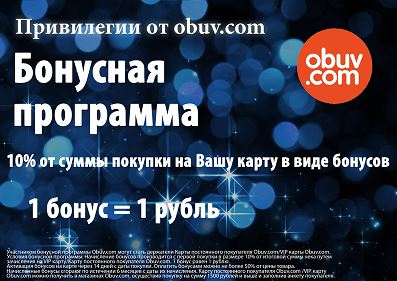 Obuv.com - Бонусная программа.