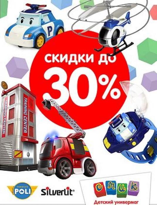 СМИК - Скидки до 30% на игрушки Poli Robocar и Silverlit