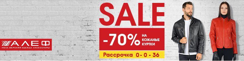 """Акция """"Кожаные куртки со скидкой до 70%"""" и рассрочка 0-0-36 в Алеф"""