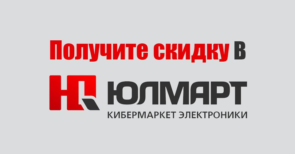 """Бонусная программа для постоянных покупателей  кибермаркетов """"ЮЛМАРТ"""""""