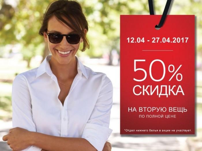 Marks&Spencer - Скидка 50% на вторую вещь