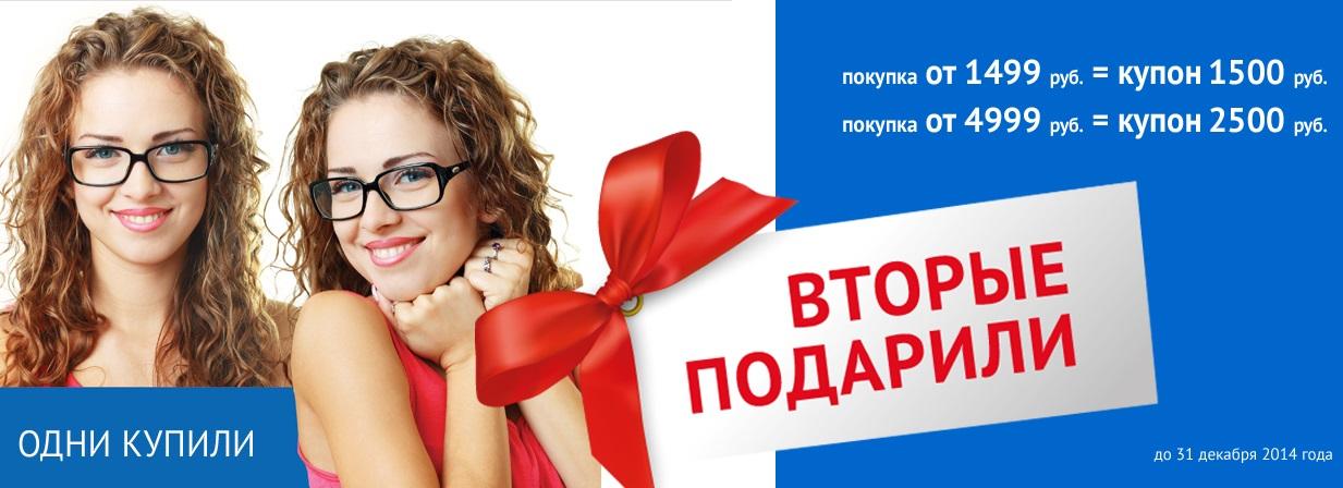 Купи одни очки – получи вторые в подарок