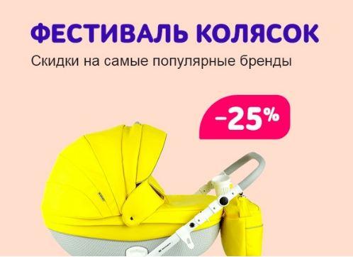 Акции Дочки Сыночки 2019. Фестиваль скидок на коляски