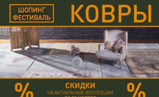 Акции Три Кита в Москве. Шопинг Фестиваль ковров в ноябре 2017