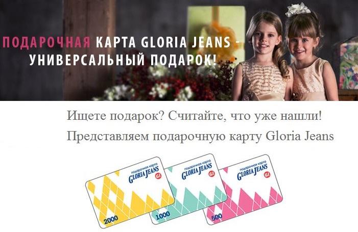 Отличные подарки от марки GLORIA JEANS