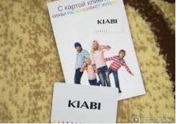 Kiabi - 100 баллов на карту клиента в подарок