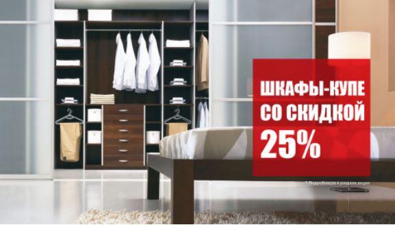 """Акция """"Шкафы-купе со скидкой 25%"""" сегодня в салонах Кухни Мария"""