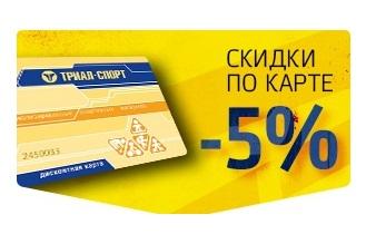 Акции магазина ТРИАЛ СПОРТ.  Дисконтная карта 5%