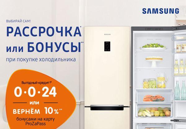 ДНС: Рассрочка или бонусы на телевизоры и стиральные машины Samsung