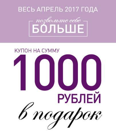 Valtera - Купон на скидку 1000 руб. в подарок