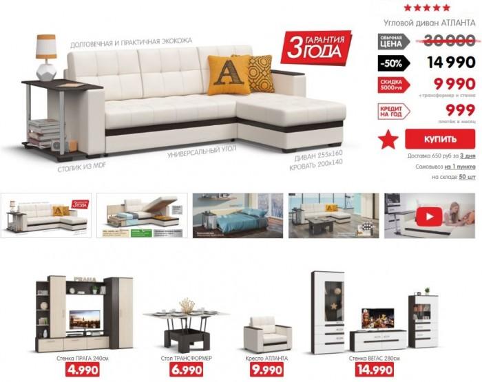 Много Мебели: Снижены цены на угловой диван Атланта в октябре-ноябре 2017