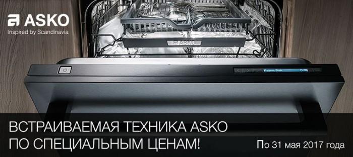 Технопарк - Скидка 10% на комплект техники ASKO
