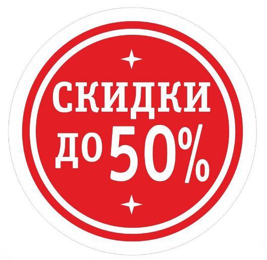 Магазин Комфорт обувь - Скидки на обувь до 50%