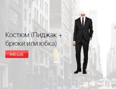 "Акции и Диана ""Цена недели"" на костюм с 18 по 24 декабря 2017"