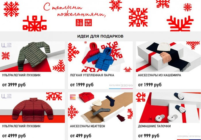 Акции UNIQLO. Идеи новогодних подарков по супер-ценам