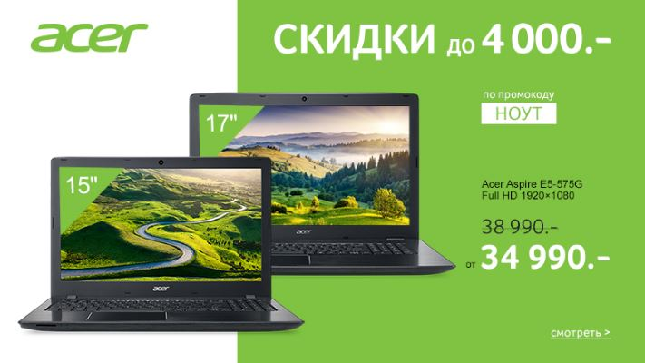 Акция в Юлмарт: Скидки до 4000 руб. по промокоду на ноутбуки Acer