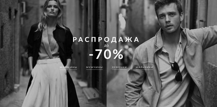 Акции в Массимо Дутти: Увеличиваем скидки до 70% на распродаже