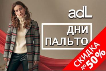 """Акции в ADILISIK """"Дни пальто"""". До 50% на коллекции Осень 2018"""