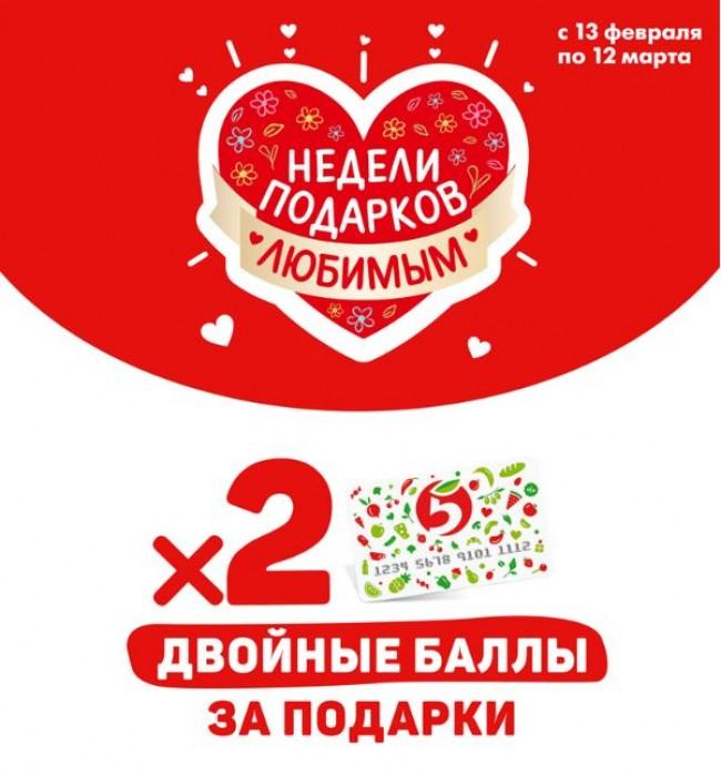 Акции в Пятерочке с 13.02 по 12.03.2018. Двойные баллы за подарки