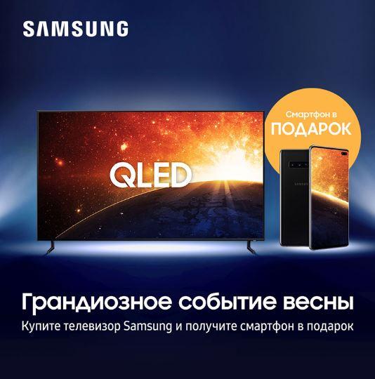 Акции Samsung апрель-май 2019. Смартфон Galaxy в подарок