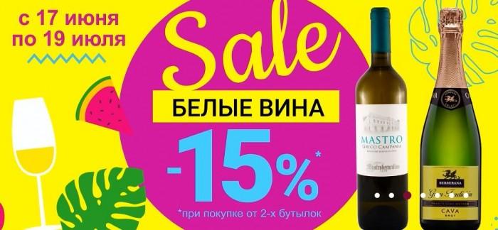Акции Ароматный Мир июнь-июль 2020. 15% на белые вина