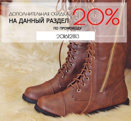 БашМаг - Дополнительная скидка 20%