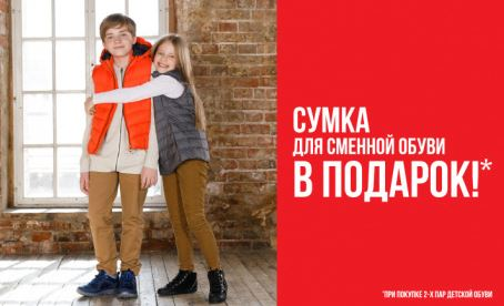 Сумка для сменной обуви в подарок с 11 по 31 августа в Зенден
