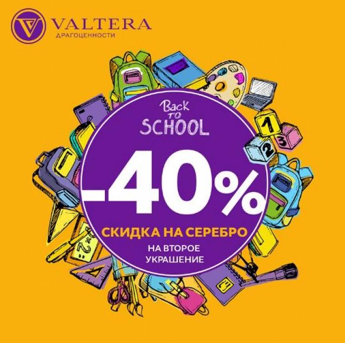 Акции в Valtera с 10 августа по 1 сентября. Готовьтесь к школе