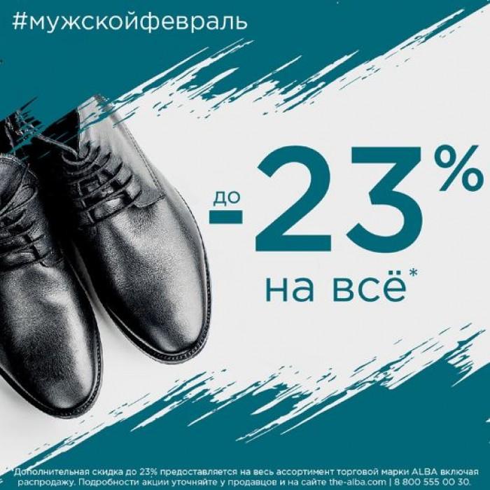 Акции ALBA. Дарим 23% на мужскую коллекцию 2017/2018