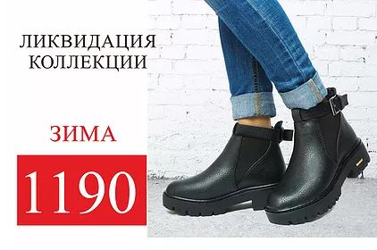 Марио Микке - Зимняя обувь за 1190 руб.
