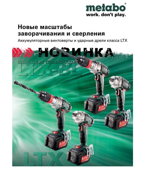 """Новый Каталог  электроинструментов  """"METABO """""""
