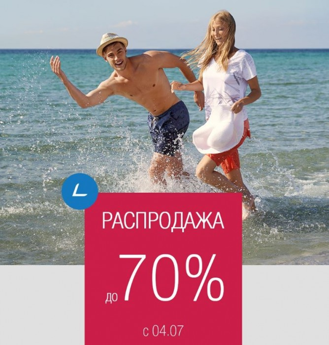 Акции Luhta. До 50% на хиты сезона Весна-Лето 2019