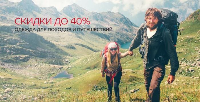 Спортмастер - Скидка 40% на товары для путешествий