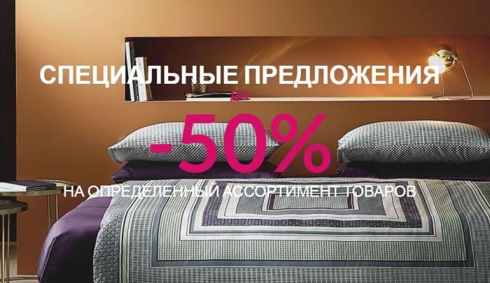 Зимняя распродажа в Zara Home. До 50% на текстиль