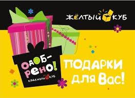 Желтый Куб - Акции партнеров.