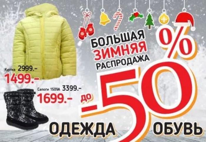 Акции магазина ДЕТКИ. Зимняя распродажа со скидками до 50%