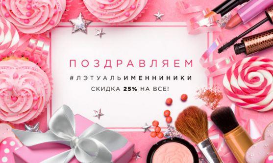 """Л'Этуаль - Акция """"Именинники"""""""