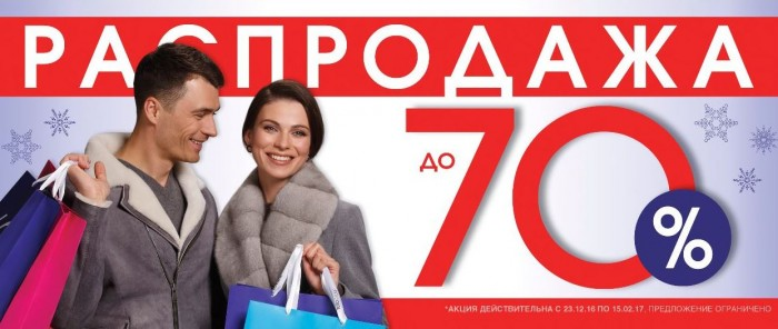 ТОТО - Распродажа со скидками до 70%