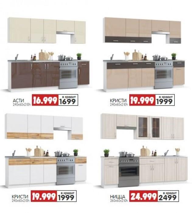 много мебели купить в кредит