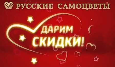 Русские Самоцветы - Дарим скидки до 35%