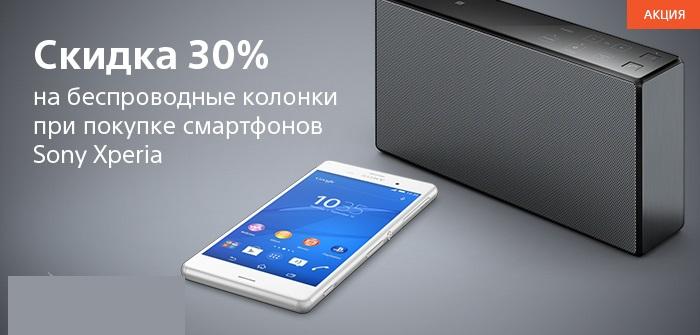 СОНИ интернет- магазин ,акция  на смартфоны