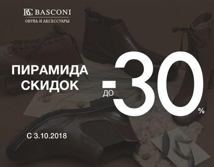 Акции Basconi. 20% на первую и вторую, 30% на третью пару