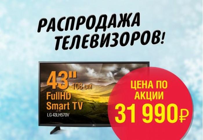 ДНС - Распродажа телевизоров