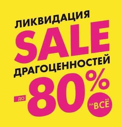 Распродажа в Valtera 2018. Ликвидация украшений до 80% на ВСЕ