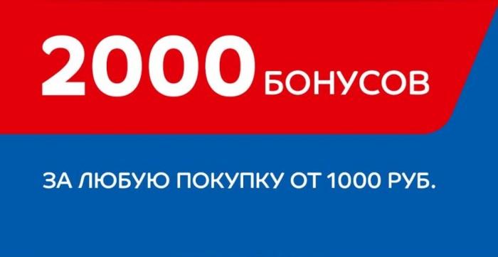 Акции Спортмастер август-сентябрь 2018. 2000 бонусов в подарок
