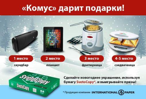 КОМУС - Новый конкурс с подарками