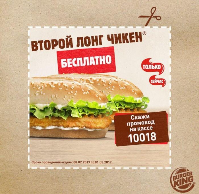 Бургер Кинг - Второй ЛОНГ ЧИКЕН - Бесплатно